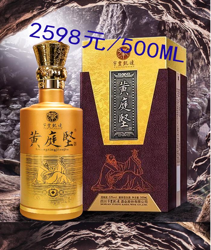 贝博酒(诗仙,瓶、盒)